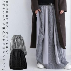 ボトムス スカート シフォン 異素材切替スカート・10月17日20時〜発売。##メール便不可|antiqua