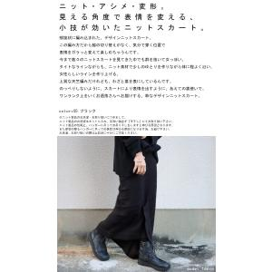ボトムス スカート ニット アシンメトリー 天竺ニットタイトスカート・12月15日20時〜再販。「G」##メール便不可|antiqua|02