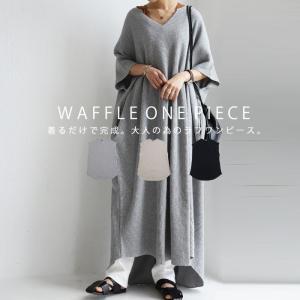 ワンピ 半袖 五分袖 レディース 綿 綿100% ロング キーネックワッフルワンピース・再販。メール便不可 antiqua