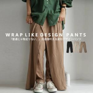 レディース 巻きスカート ラップパンツ デザインパンツ 綿麻 パンツ・8月15日0時〜再販。メール便不可|antiqua