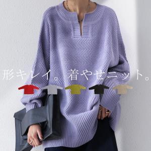 ニット レディース 長袖 セーター キーネック 模様編み・10月25日0時〜発売。発送は11/5〜順次。メール便不可 antiqua