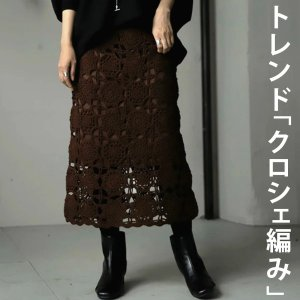 クロシェ編みスカート ニットスカート レディース 送料無料・3月5日0時〜再再販。メール便不可|antiqua
