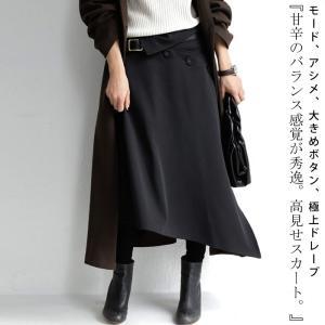 スカート ひざ丈 シンプル モード 無地 アシメ巻きスカート・再販。##「G」メール便不可|antiqua