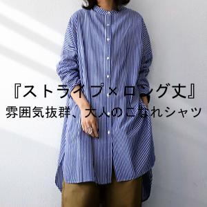 トップス シャツ レディース 長袖 オープンカラー 綿 綿100 ストライプ柄ロングシャツ・メール便不可 antiqua