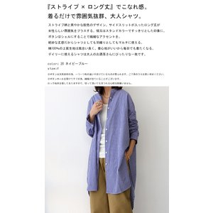 トップス シャツ レディース 長袖 オープンカラー 綿 綿100 ストライプ柄ロングシャツ・メール便不可 antiqua 02