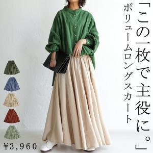 ボリュームフレアロングスカート スカート レディース ロング・3月10日0時〜再販。メール便不可|antiqua
