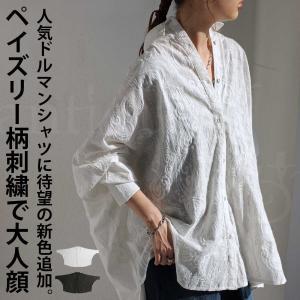 トップス レディース シャツ 長袖 綿 綿100% ペイズリー柄刺繍シャツ・6月29日20時〜再販。##メール便不可 antiqua