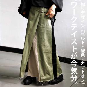 ボトムス スカート ロングスカート レディース 巻きスカート カットオフ配色スカート・11月13日20時〜発売。##メール便不可|antiqua
