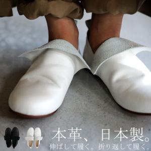 靴 シューズ レディース 本革 高級感 ぺたんこ 歩きやすい 本革フラットシューズ・再再販。メール便不可|antiqua