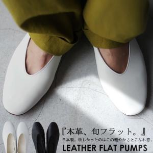 靴 くつ シューズ レディース レザー ローヒール レザーフラットパンプス・メール便不可|antiqua