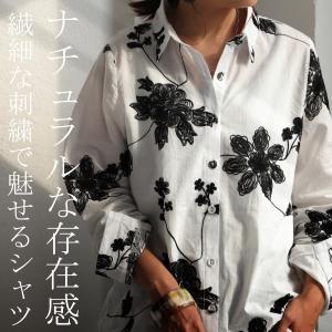 トップス シャツ 刺繍 花柄 モノトーン 長袖 羽織り 刺繍花柄シャツ・(80)メール便可 antiqua