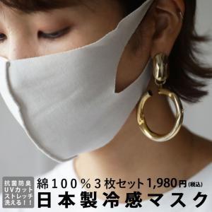 マスク 冷感 抗菌 防臭 UVカット ストレッチ 接触冷感 3枚組 日本製・8月10日0時〜再販。30ptメール便可|antiqua