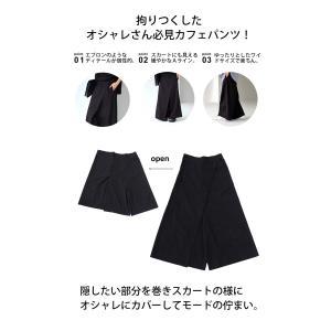 ボトム オリジナル パンツ デザイン 巻きスカート風パンツ・5月20日20時〜再再販。新色追加 メール便不可 antiqua 05