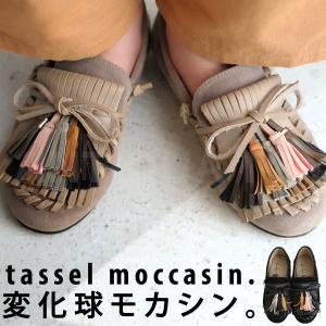 モカシン シューズ 靴 キッズ 子供 タッセルモカシンシューズ・##メール便不可|antiqua