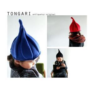 帽子 ニット帽 とんがり キャップ キッズ ベビー トンガリニット帽・再販。(50)メール便可|antiqua