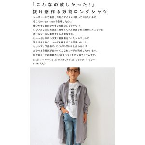 シャツ ロングシャツ 子供 女の子 男の子 アンティカ ロングシャツ・11月9日20時〜発売。(100)メール便可|antiqua|02