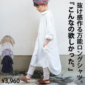 シャツ ロングシャツ 子供 女の子 男の子 アンティカ ロングシャツ・11月9日20時〜発売。(100)メール便可|antiqua|20