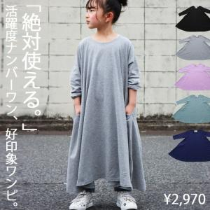 キッズ 子供服 女の子 ワンピース フレア 無地 シンプル カットソー 綿100% ・再販。フレアワンピース##メール便不可|antiqua