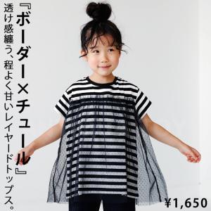 Tシャツ キッズ 半袖 ドット チュール ボーダートップス。(30)メール便可|antiqua