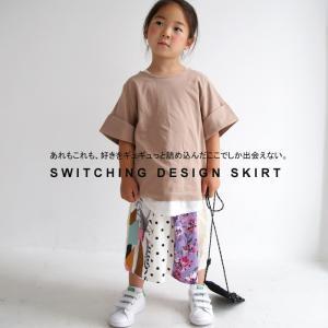 キッズ 子供服 女の子 スカート ボトム フレア ドット ・柄切替えスカート(30)メール便可|antiqua