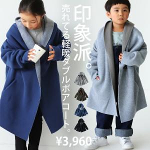 子供服  男の子 女の子  コート ボア アウター あったか ダブルボアコート・再販。##メール便不可【1911B】TOY|antiqua