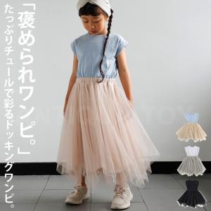 ワンピース アンティカ 子供服 半袖 女の子 チュールドッキングワンピース。・6月26日20時〜発売。##メール便不可 antiqua
