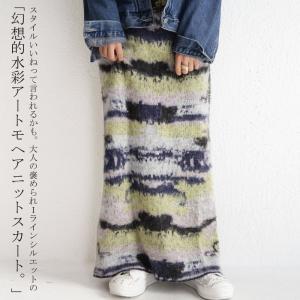 ボトムス スカート モヘア タイトスカート ベルト付きニットスカート・10月26日20時〜発売。##メール便不可|antiqua
