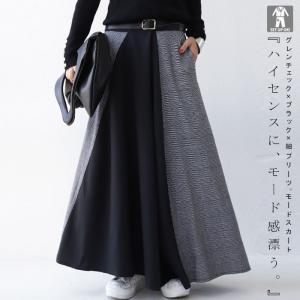 切り替えとボタンデザインで掻き立てる。チェックデザインスカート・10月9日20時〜再再販。##メール便不可 antiqua
