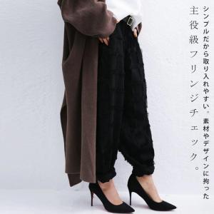 ボトムス スカート 変形 モード フリンジチェックパンツ・再販。##「G」メール便不可|antiqua