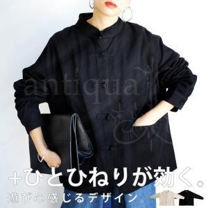 チャイナボタンジャケット ジャケット レディ―ス 送料無料・4月30日0時〜再再販。メール便不可 母の日|antiqua