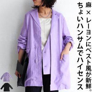 デザインジャケット ジャケット レディース 羽織り 送料無料・6月19日10時〜発売。発送は7/1〜順次。メール便不可 antiqua