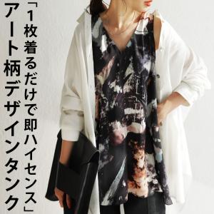 そこにしかない価値を探す。アート柄デザインノースリーブ・5月15日20時〜再再販。『どこをとっても絵になる、裾の動きに惹きつけられる。』(30)メール便可|antiqua