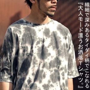 (予約:6月上旬納期)トップス メンズ Tシャツ カットソー 綿100% タイダイT・5月25日20時〜(80)メール便可|antiqua