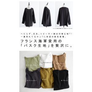 カットソー レディース ロンT トップス 長袖 無地 ゆったりバスク生地 ロングtシャツ・10月15日0時〜再再販。80ptメール便可|antiqua|02