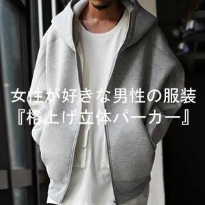 パーカー メンズ トップス アウター ビッグシルエット ボンディング・8月5日0時〜発売。メール便不可|antiqua