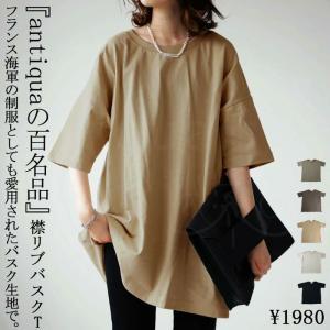 トップス Tシャツ メンズ 半袖 綿 クルーネックバスクT・100ptメール便可|antiqua