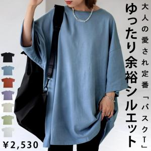 Tシャツ レディース 半袖 ビッグシルエット バスクT 綿・6月19日10時〜発売。メール便不可 antiqua