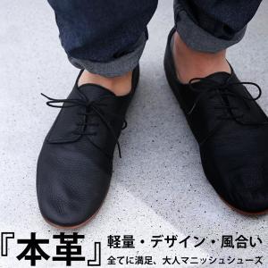 本革 日本製 レースアップ シューズ 靴 本革レースアップシューズ##メール便不可|antiqua