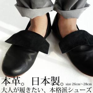 靴 シューズ メンズ 本革 26〜28cm ぺたんこ 日本製 本革フラットシューズ・再販。メール便不可 antiqua