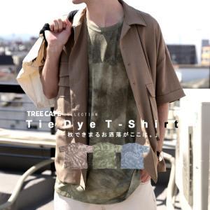 トップス カットソー メンズ 半袖 Tシャツ タイダイT・再販。100ptメール便可|antiqua