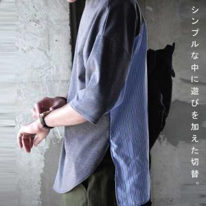 トップス 五分袖 七分袖 ストライプ メンズ ユニセックス ストライプ異素材トップス・5月29日20時〜発売。(80)メール便可|antiqua