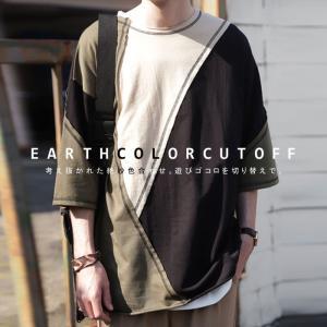 トップス カットソー メンズ 七分袖 九分袖 綿 綿100% カットオフ配色T・5月22日20時〜発売。(100)メール便可|antiqua