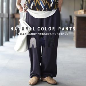 ボトムス パンツ レディース 麻 リネン ギャザー ロング 裾デザインパンツ・5月11日20時〜発売。##メール便不可 antiqua