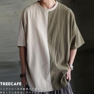 トップス Tシャツ 半袖 五分袖 メンズ 綿 綿100% バイカラートップス・6月12日20時〜発売。(100)メール便可|antiqua