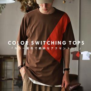 トップス 半袖 メンズ 綿 綿100% カラーブロッキングTシャツ・6月26日20時〜発売。(50)メール便可|antiqua