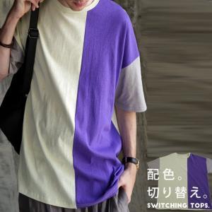 トップス Tシャツ メンズ 半袖 五分袖 綿 綿100% カラーTシャツ・6月15日20時〜発売。(100)メール便可|antiqua