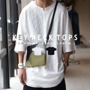 トップス メンズ カットソー 半袖 五分袖 ドルマントップス 立体柄キーネックトップス・6月19日20時〜発売。(80)メール便可|antiqua