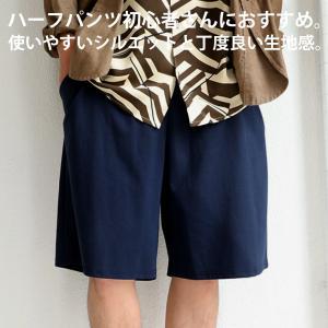 ボトムス パンツ メンズ 綿 ハーフパンツ セットアップ 綿混ポンチハーフパンツ・2月22日20時〜再販。メール便不可|antiqua