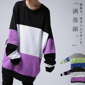 メンズ トップス ロンT ビッグシルエット カラー配色ロンT・2月6日20時〜発売。(100)メール便可|antiqua