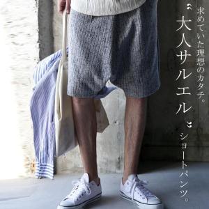 ボトムス パンツ ハーフパンツ サルエルパンツ 綿 メンズ サルエルハーフパンツ・4月20日20時〜発売。##メール便不可|antiqua